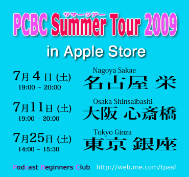 Pcbc_tour09_card0